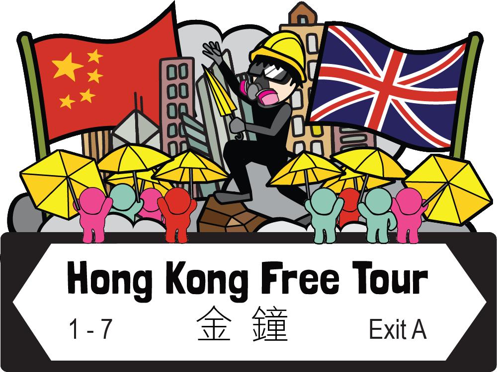 Hong Kong Free Tour – The Uncensored Hong Kong & China Relationship Tour